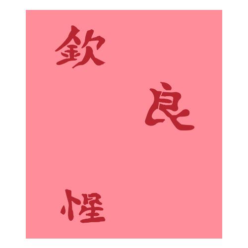 Eulenspiegel Airbrush šablona Airbrush šablony -  Kanji II