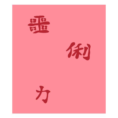 Eulenspiegel Airbrush šablona Airbrush šablony - Kanji I